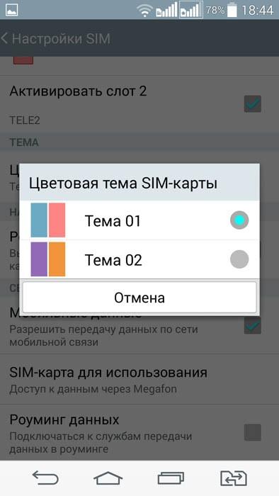 Цветовые схемы SIM