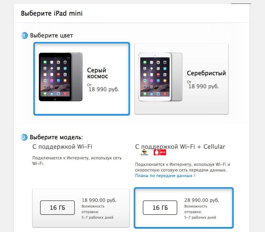 Цена iPad mini