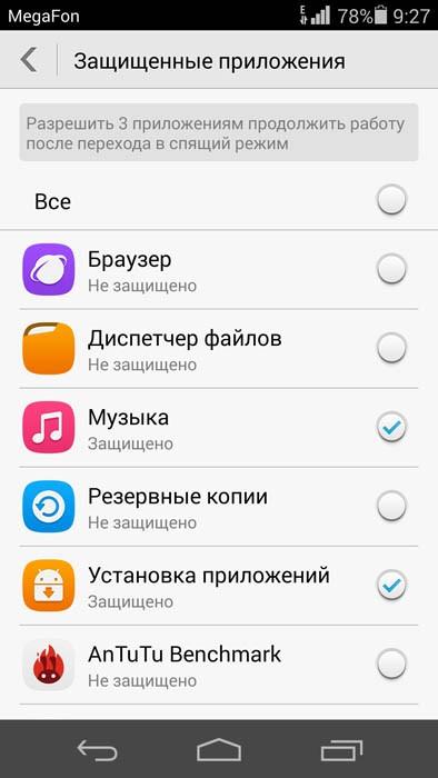 Энергопотребление (приложения)