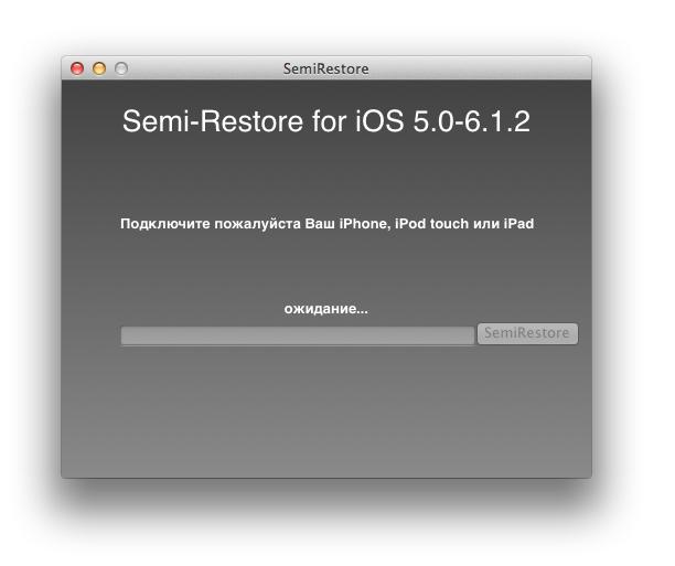 Скачать Semi-restore iOS 5