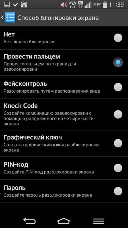Как сделать блокировку экрана на телефоне