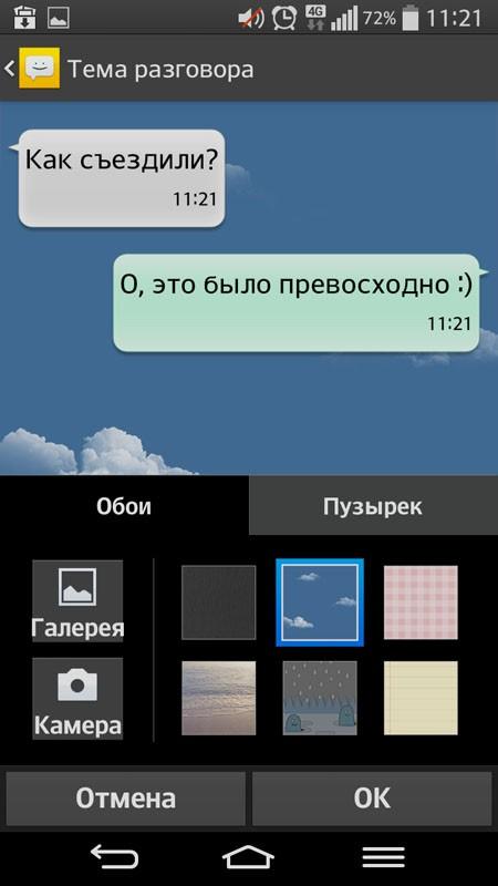 Настройка сообщений