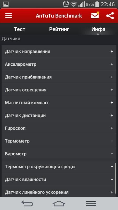 AnTuTu - датчик