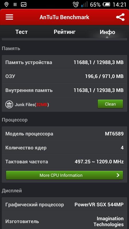 AnTuTu память и процессор