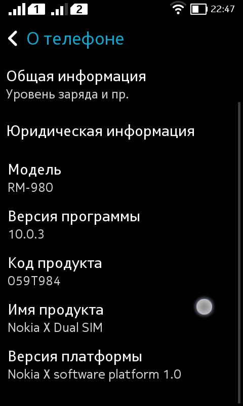 О телефоне 2