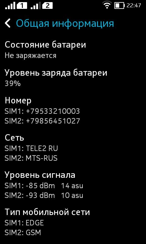 О телефоне