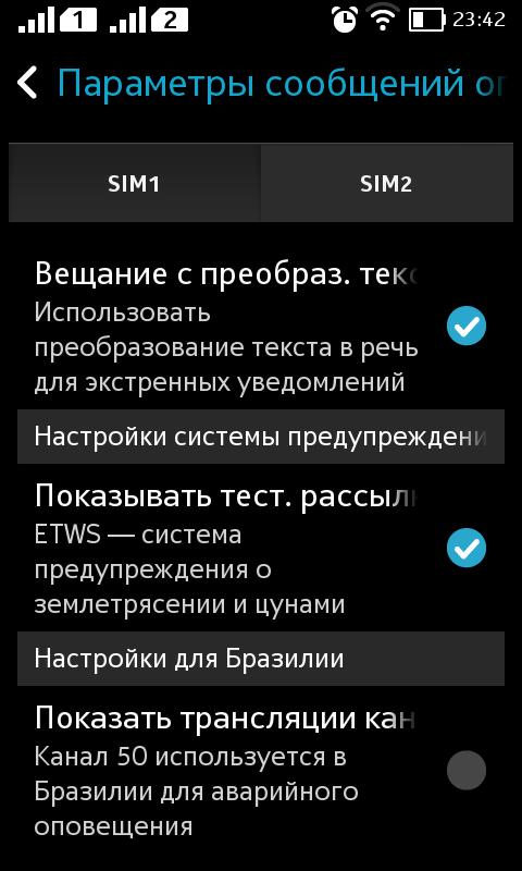 Детальные настройки SIM-карт