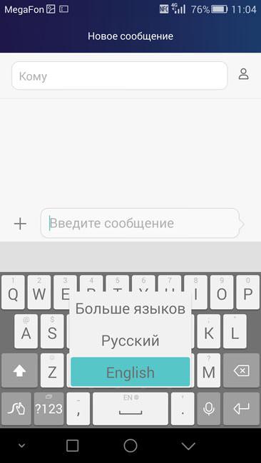 Выбор языка на клавиатуре