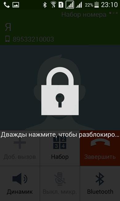 Заблокированный экран