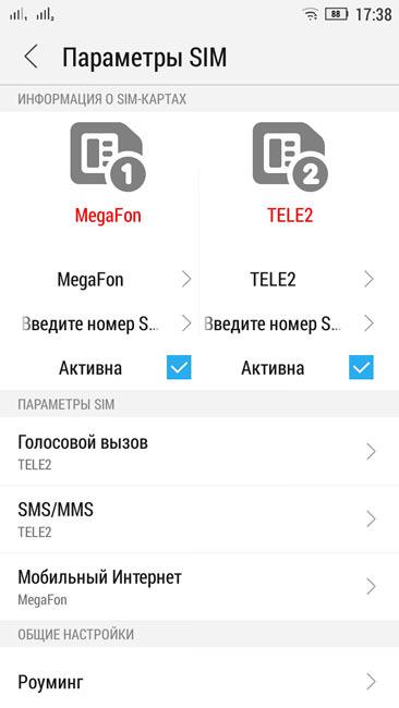 Параметры SIM Lenovo P70