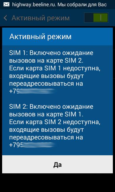 Режим двух активных SIM-карт
