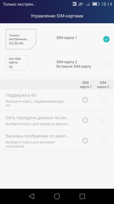 Управление SIM-картами