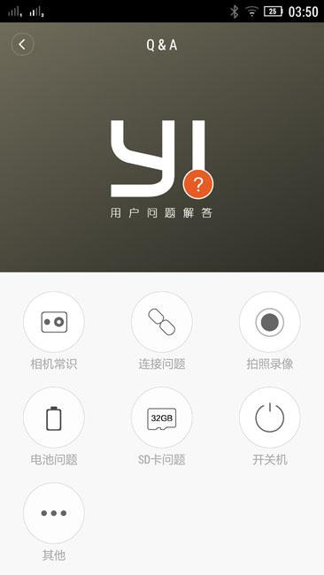 FAQ на китайском