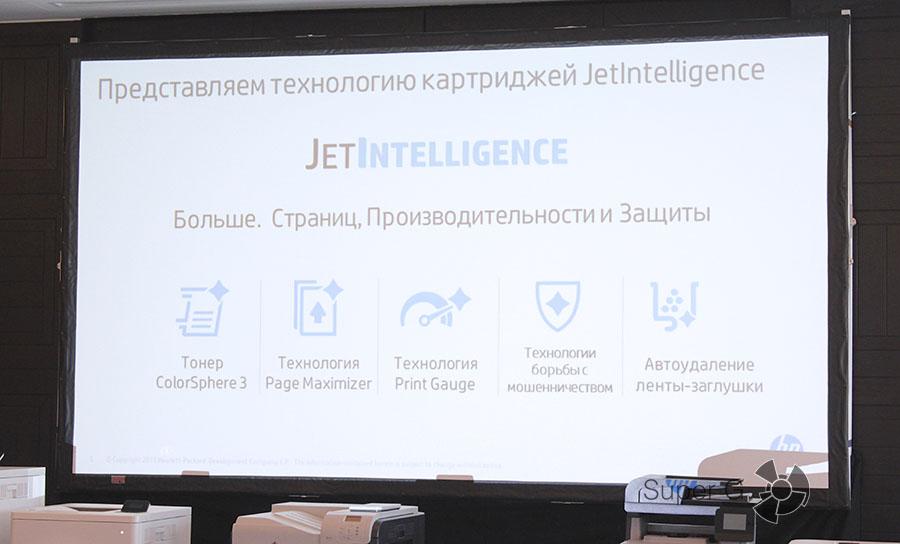 Технология JetIntelligence и ее составляющие