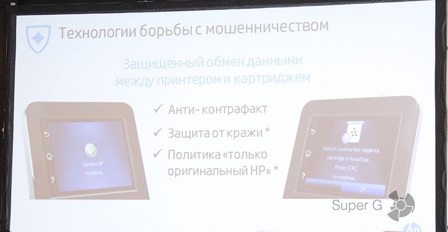 Безопасность принтеров и МФУ HP