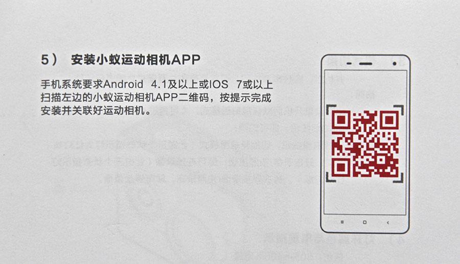 QR-код для скачивания приложения Yi Camera