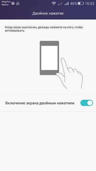 Двойное нажатие по экрану