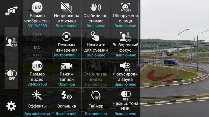 Настройки камеры на Samsung Galaxy S5