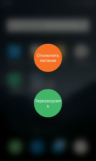 Отключение питания (на русском)