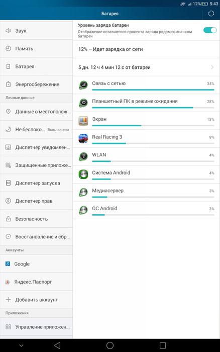 Батарея или аккумулятор Huawei MediaPad T1