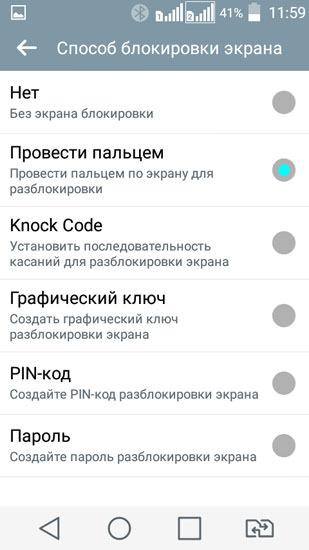 Блокировка смартфона Knock Code