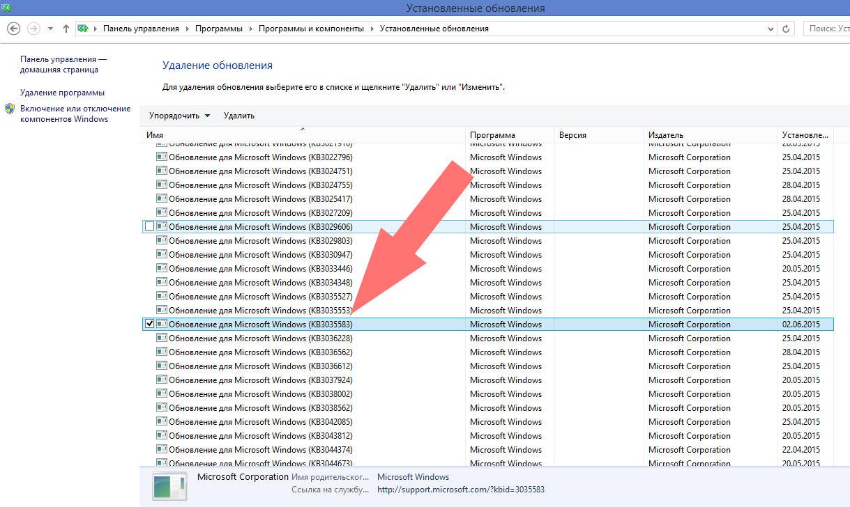 Выбрать обновление Windows KB3035583