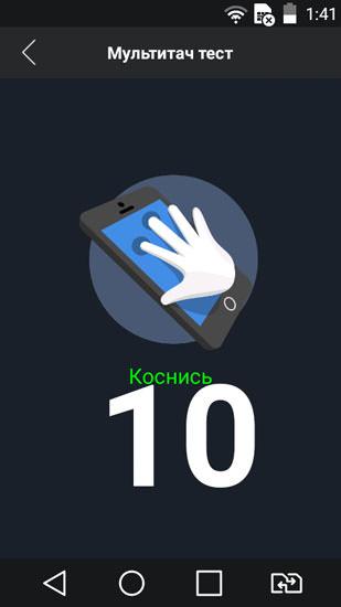 Дисплей (10-пальцевый ввод)