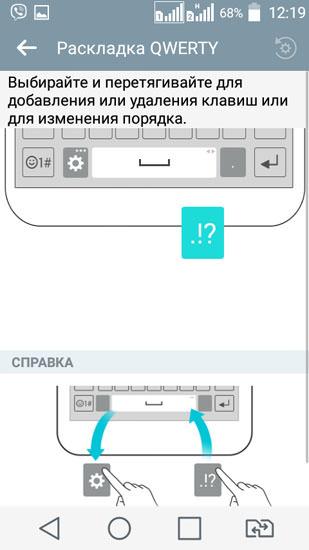 Клавиатура - добавление новых иконок