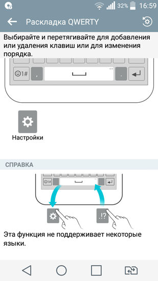 Клавиатура (настройка блока клавиш)
