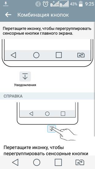 Настройка сенсорных кнопок