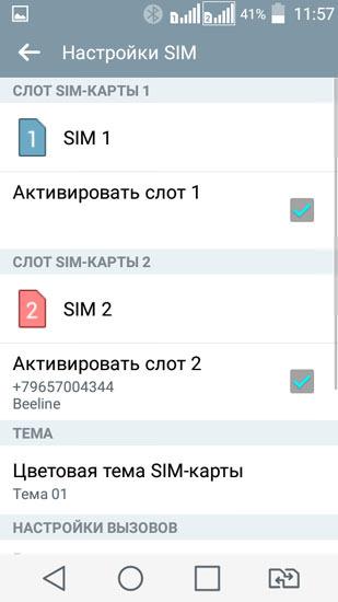 Настройки SIM