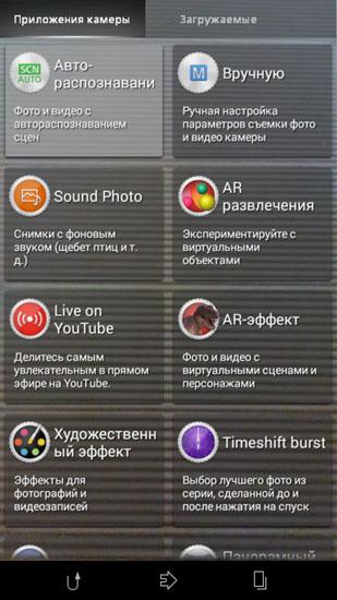 Различные режимы съемки на Sony Xperia E4