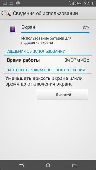Расход батареи (экран)
