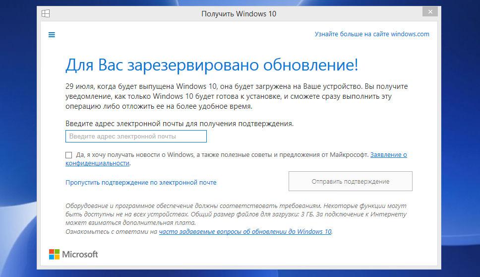 Резервация установки Windows 10
