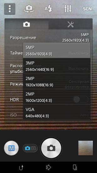 Sony Xperia E4 (разрешение снимков)