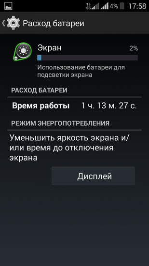 Аккумулятор (расход энергии экраном)