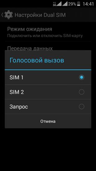 Настройка работы SIM-карт (голосовой вызов)
