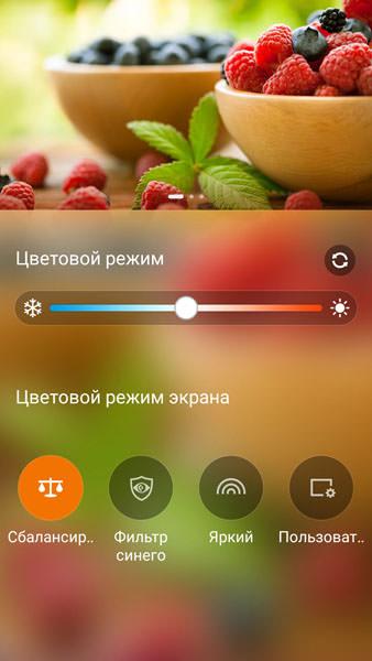 Настройка режимы экрана