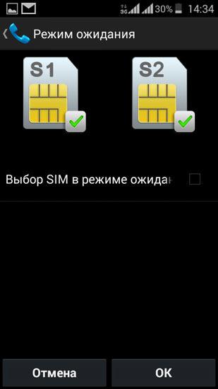 Работа SIM-карт в режиме ожидания