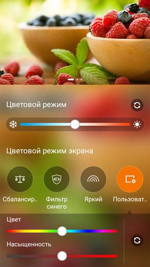 Режим цветовой температуры экрана Zenfone 2 ZE550ML
