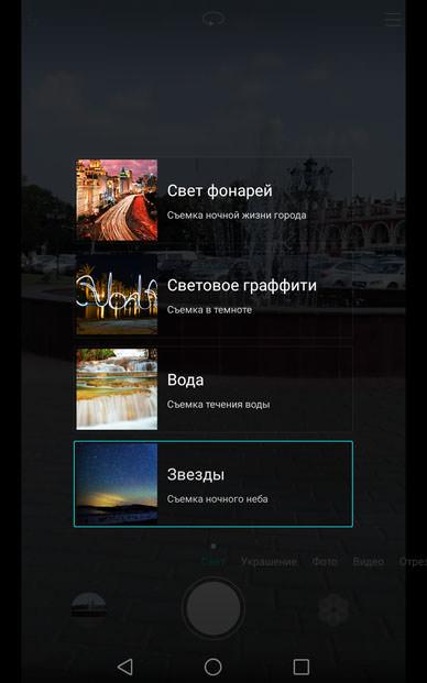 Дополнительные сценарии съемки на Huawei MediaPad X2