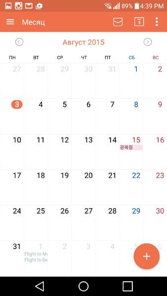 Календарь на LG G4