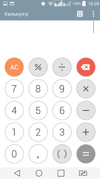 Калькулятор на LG G3