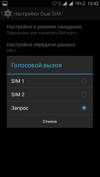 Настройка голосового вызова на SIM-картах