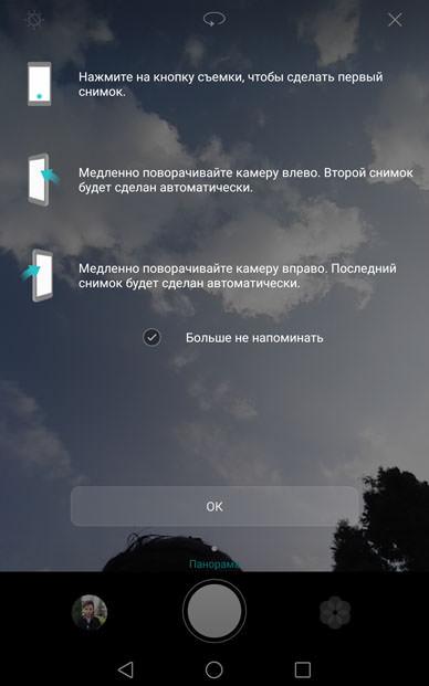 Панорманое селфи Huawei MediaPad X2