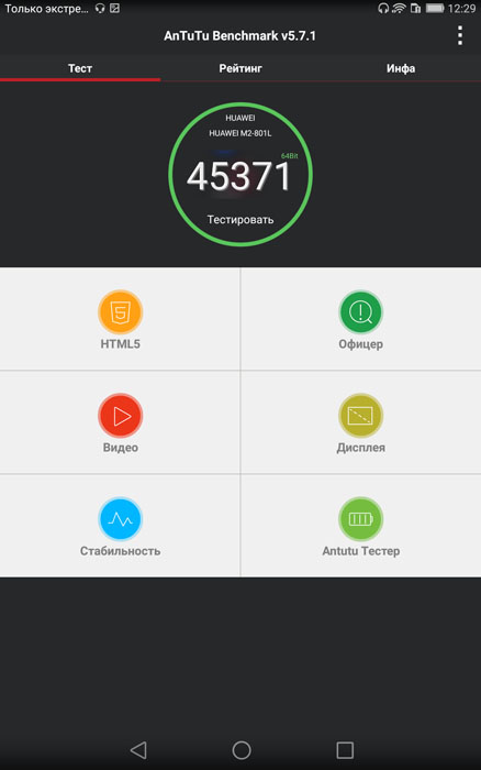 Тест AnTuTu Huawei MediaPad M2