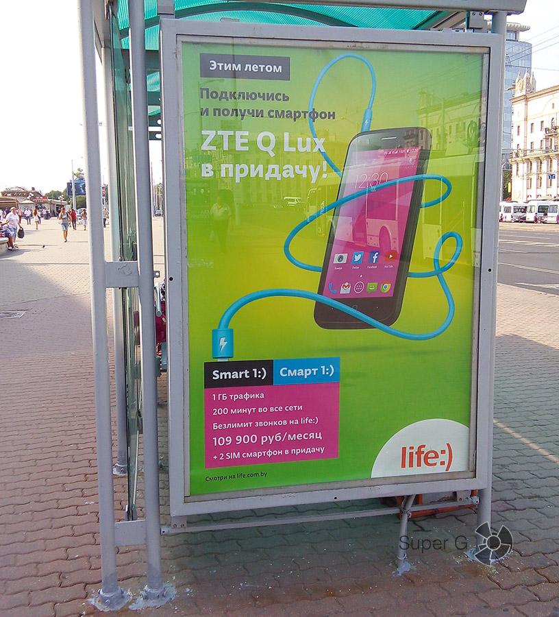 Уличный баннер с рекламой телефона от life:)