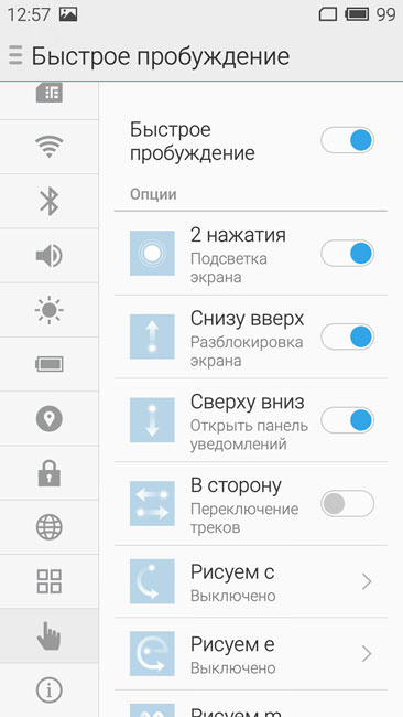 Другие жесты на заблокированном экране (настройка)