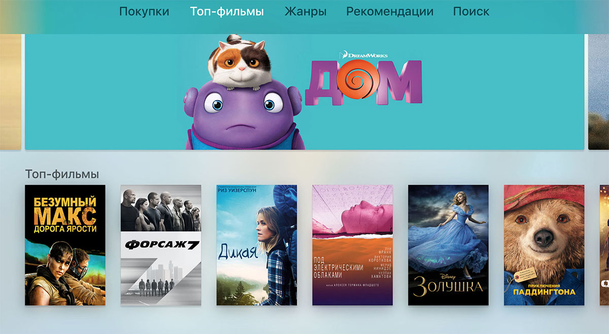 Интерфейс tvOS на новой Apple TV