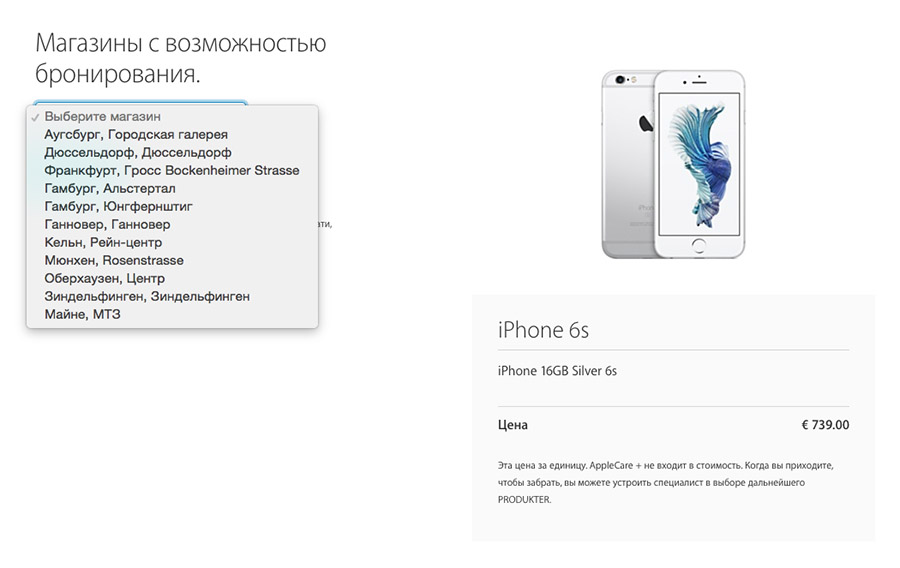 Список Apple Store в Германии с возможностью брони iPhone 6S копия